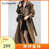 La Chapelle 拉夏贝尔 ~ 长款风衣女2件套2021秋季新款韩版气质垂感宽松腰带外套