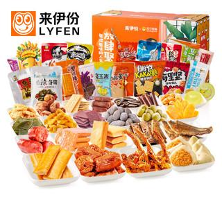 LYFEN 来伊份 放肆聚吃礼盒零食大礼包1290g(约58小包)超大一箱休闲食品