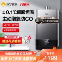 macro 万家乐 16升水量伺服器燃气热水器燃热