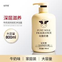 谜草集 大容量牛奶洗护用品 任选3件800ml一瓶
