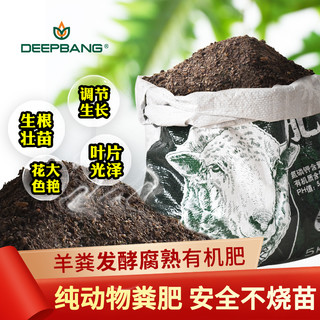 羊粪发酵有机肥鸡粪肥料蔬菜家用花卉底肥种菜养花羊粪蛋有机肥料