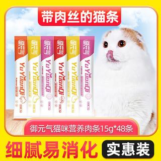 御元气 宠物猫零食 鸡肉鱼子酱系列 流质湿粮肉条 15g*48条
