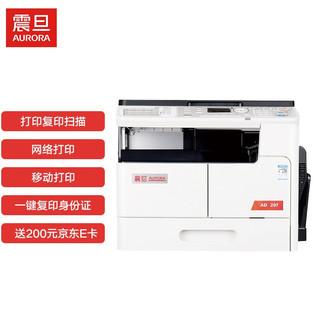 AURORA 震旦 AD207 A3黑白多功能数码复合机(含盖板+单纸盒)免费上门安装售后AD208升级版