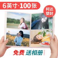 世纪开元 洗照片 照片冲印 洗相片 柯达皇家相纸6英寸塑封过塑打印 光面100张