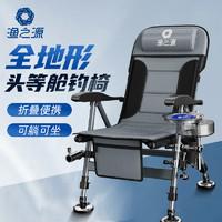Yuzhiyuan 渔之源 yzy-202106070001 钓鱼椅折叠