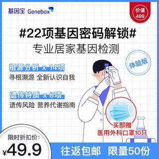 基因宝 基因检测 体验版