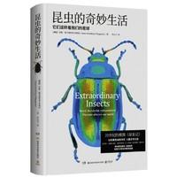 PLUS会员:《昆虫的奇妙生活》(精装)