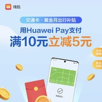 华为钱包 Huawei Pay 充值交通卡