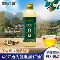 油趣工坊山茶油食用油 零反式脂肪油茶籽油880ml 一级冷榨压榨茶籽油热炒凉拌油
