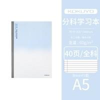 KOKUYO 国誉 WCN-DNA58-G1 A5分科学习笔记本 40页 多色可选