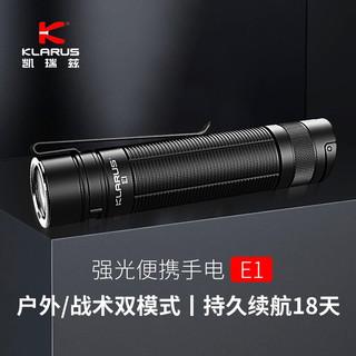 KLARUS 凯瑞兹 E1手电筒强光远射小巧便携户外骑行可充电led超亮迷你家用1000流明 黑色