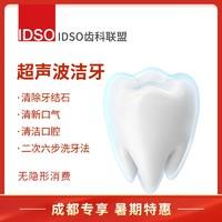 限地区:IDSO齿科联盟 超声波洁牙套餐