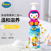 Pororo 啵乐乐 (Pororo) 儿童洗发沐浴露润肤三合一400ml