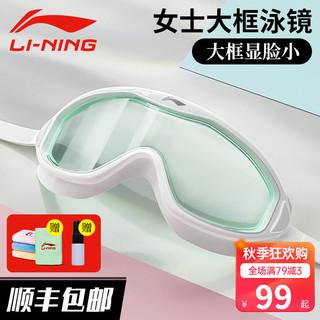 LI-NING 李宁 泳镜男女士大框近视游泳眼镜儿童防水防雾高清游泳镜专业装备