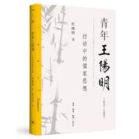 《青年王阳明:行动中的儒家思想》