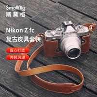 SmallRig斯莫格Nikon Z fc专用皮套尼康单反相机包复古肩带套装3481