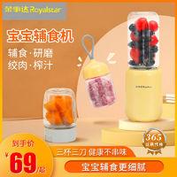 Royalstar 荣事达 宝宝辅食机婴儿料理机家用电动小型搅拌机迷你果汁机绞肉机