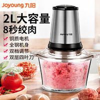 Joyoung 九阳 绞肉机双刀双碗家用电动绞馅机打肉机碎肉辣椒小型多功能切肉
