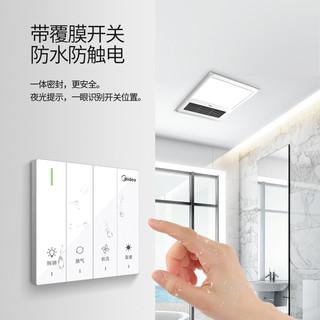 Midea 美的 暖风机卫生间集成吊顶风暖 300x300浴霸灯排气扇照明浴室取暖