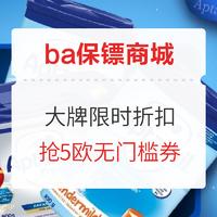 海淘活动:bodyguard apotheke中文官网 大牌商品限时折扣专场