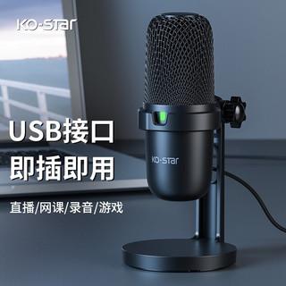 KO-STAR 电脑USB麦克风
