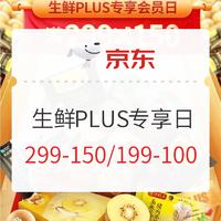 京东自营生鲜299-150券(可用于水果蔬菜、湾仔码头水饺、牛羊肉、鳗鱼鲳鱼等)