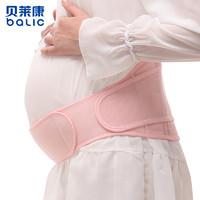 balic 贝莱康 Balic) 孕妇专用托腹带 孕期护腰保胎带 监护保胎带 粉色 均码