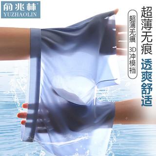 YUZHAOLIN 俞兆林 夏季超薄款无痕冰丝内裤男士潮流个性透明性感透气四角平角短裤头