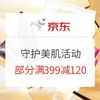 促销活动:京东 欧莱雅 守护美肌活动