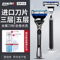 LEENLIRY/凌力美国进口3层刀头刀片剃须刀手动刮胡刀手动胡须刀男