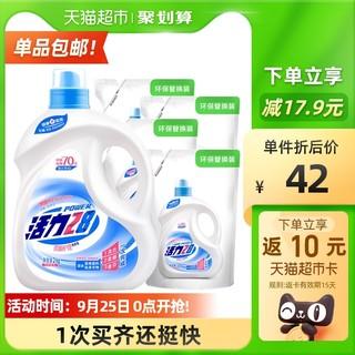 活力28 柔顺护理洗衣液8斤(2kg*1瓶+0.5kg*4袋)留香去渍深层洁净