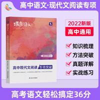2022版蝶变语文-高中语文现代文阅读理解专项训练高考语文阅读答题技巧和模板 现代文阅读