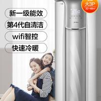 美的风锦大3匹空调新一级变频柜机智能家电家用立式柜机72ZHB1