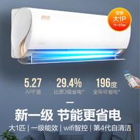 新一级酷金1/1.5匹智能家电变频空调壁挂冷暖挂机ZHA1/XHB1旗舰