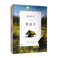 曹文轩文集 草房子 8-15岁儿童故事书