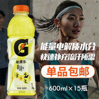 百事 佳得乐补充电解质能量运动功能性饮料柠檬味600ml*15瓶