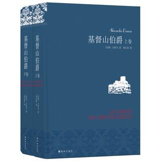 京东PLUS会员 : 《基督山伯爵》(共2册)