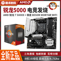 AMD锐龙R7 5800X全新盒装搭微星B550M MORTAR迫击炮WIFI台式机电脑DIY主机游戏套装主板CPU套装