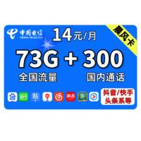 CHINA TELECOM 中国电信 翼风卡 14元月租(73G流量+300分钟通话)