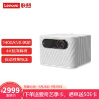 Lenovo 联想 T500投影仪家用投影机 家庭影院自动对焦梯形校正1080P物理分辨率 1400ANSI高清T500