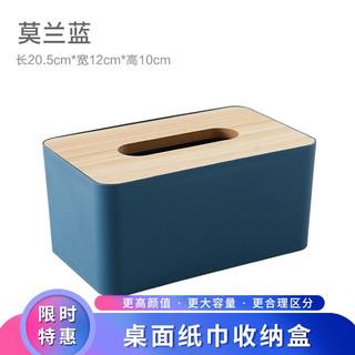 黛恒严选 简约北欧风纸巾抽纸实木客厅遥控器收纳盒卫生间纸巾盒 莫兰蓝 20.5*12*10cm