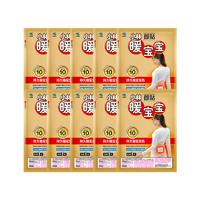 88VIP:KOBAYASHI 小林制药 即贴暖宝宝 15片
