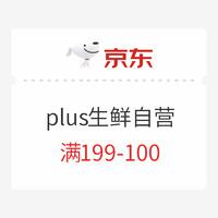 领券防身、27日可用:京东自营生鲜PLUS会员199-100券