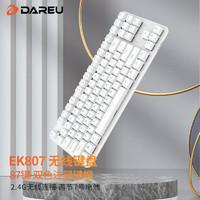 Dareu 达尔优 EK807无线机械键盘 2.4G 87键 白色 茶轴