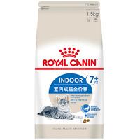 ROYAL CANIN 皇家 I27 室内成猫全价粮 1.5kg