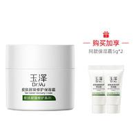 10点开始、黑卡会员:Dr.Yu 玉泽 皮肤屏障修护保湿面霜 50g赠保湿霜5g*2