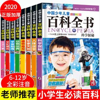 《儿童百科全书》注音版