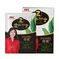 植物护士 自然黑袋装染发剂 30ml