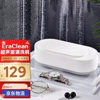 MI 小米 生态EraClean超声波清洗机眼镜家用全自动便携小米白清洗机首饰手表假牙牙套清洗器 清洗器 白色