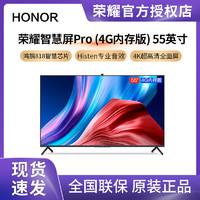 HONOR 荣耀 智慧屏PRO 4G内存版55英寸AI摄像头4K超高清家用电视全面屏